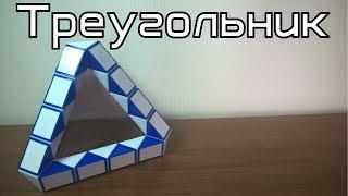 Фигуры из змейки Рубика. Урок №40. Треугольник