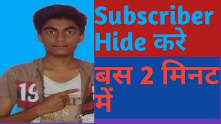 Subscribe Hide Kaise kare// subscribe ko kaise chipaye// Tech.Study
