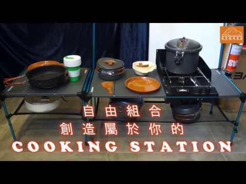 Snowline 韓國最強輕巧組合式 Cooking Station