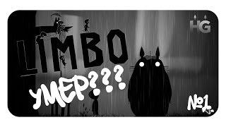 Limbo : КРОВЬ,КИШКИ И КАПКАНЫ!!