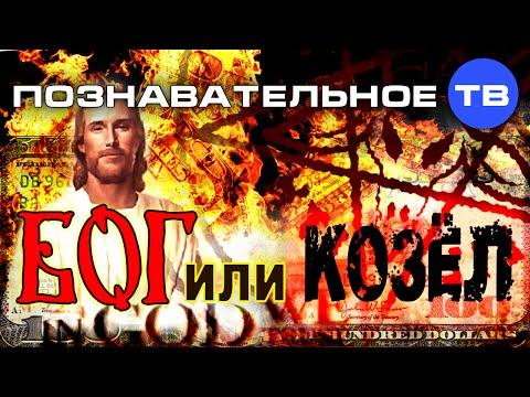 Бог или козёл доллара США (Познавательное ТВ, Артак Гезумян)