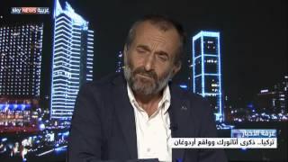 تركيا.. ذكرى أتاتورك وواقع أردوغان