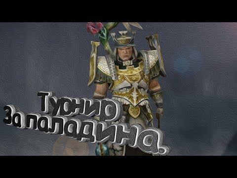 видео: ►panzar►Паладин - Турнир.