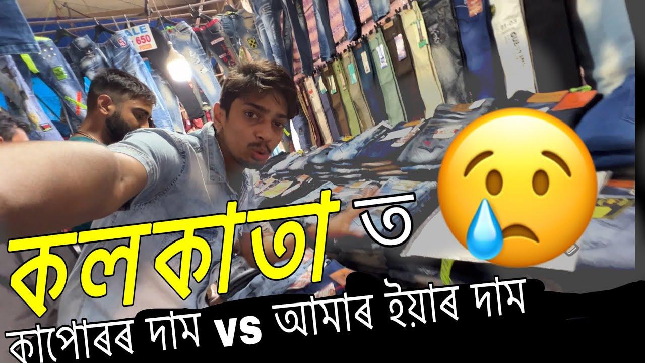 100-200 টকা হে - Kolkata cheapest market 🔥