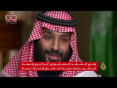زيارة مرتقبة لولي العهد السعودي لواشنطن  - نشر قبل 8 دقيقة