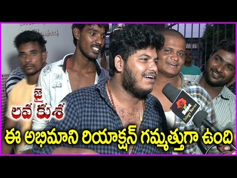 Jai Lava Kusa Movie Dialogues By Jr NTR Fans | Review/Public Talk | Public Response