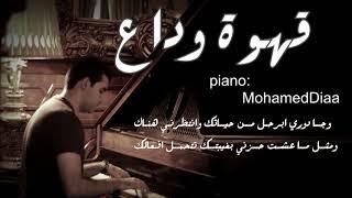 قهوة وداع - حسين الجسمي - موسيقى بيانو