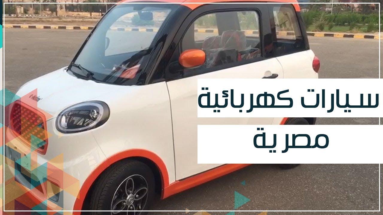 أتوماتيك ومميزات آخرى سيارات كهربائية مصرية بالأسواق قريبا Youtube