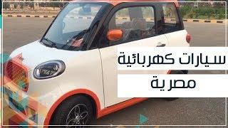 أتوماتيك ومميزات آخرى.. سيارات كهربائية مصرية بالأسواق قريبا