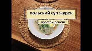 Польский суп журек. Простой рецепт