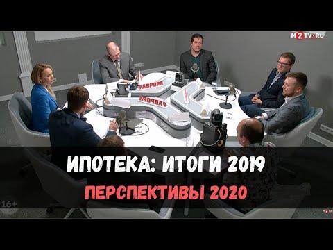 Ипотека: итоги 2019 и перспективы 2020