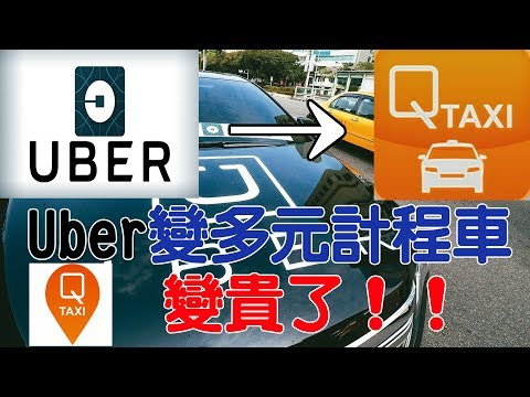 UBER變貴了?變身多元計程車,對駕駛和乘客有什麼影響?