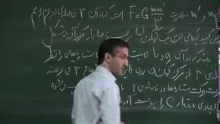 فیزیک ١ - محمود بهمن آبادی - دانشگاه صنعتی شریف - جلسه اول - نظریه های مختلف فیزیک و دقت آنها