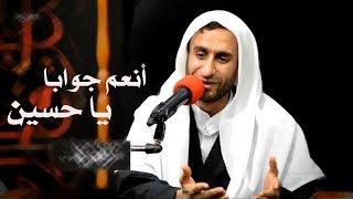 أنعم جواباً يا حسين - الخطيب الحسيني عبدالحي آل قمبر