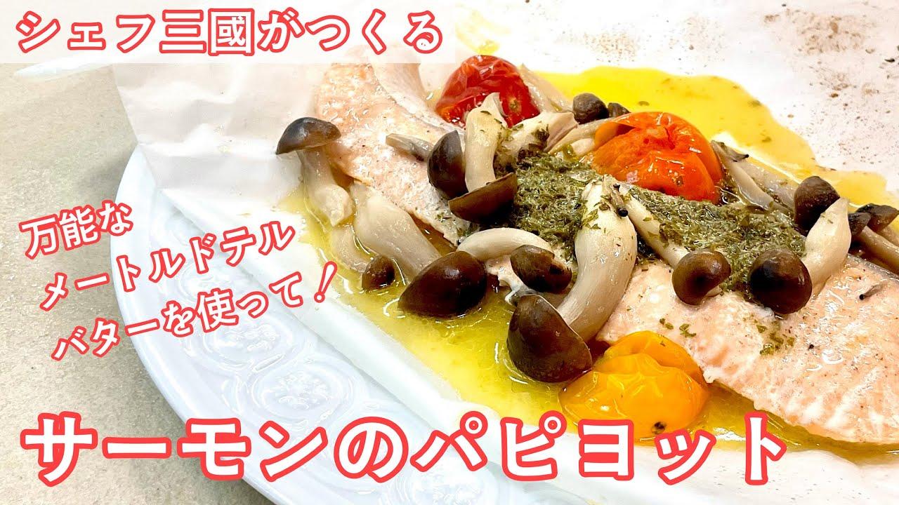 #390『メートルドテルバターでサーモンのパピヨット』作っておくと便利なバター!|シェフ三國の簡単レシピ
