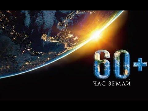 Ставропольцы присоединились к всемирной акции «Час земли»