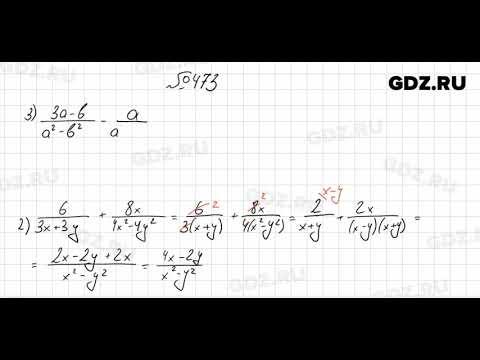 № 473 - Алгебра 7 класс Колягин