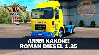 ✅Обзор мода ROMAN Diesel ETS2