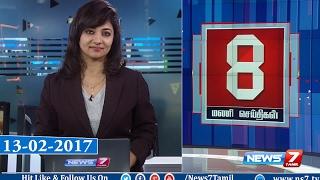 News @ 8 PM | News7 Tamil | 13-02-2017