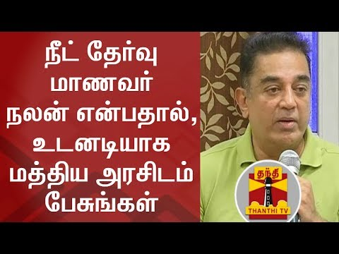 NEET : Speak to Central Government immediately - Kamal Haasan | Thanthi TV