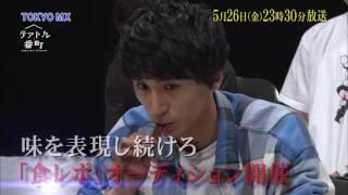 TOKYO MX、毎週金曜23時30分〜レギュラー番組、1月6日(金)放送開始、...
