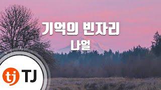 [TJ노래방] 기억의빈자리 - 나얼(Naeul) / TJ Karaoke