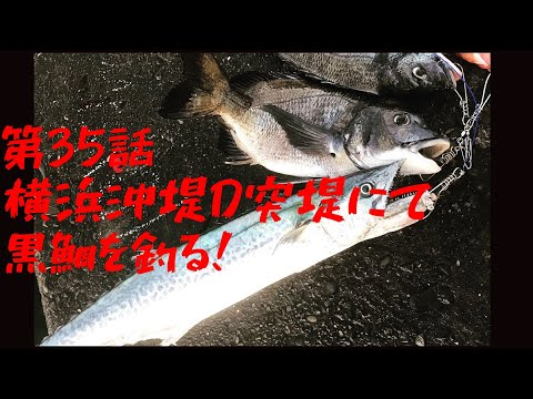 """横浜沖堤""""D突堤""""で黒鯛を釣る!【第35話】"""