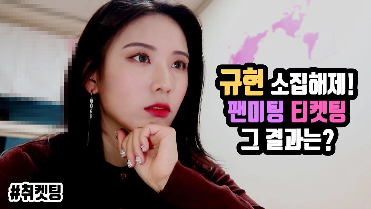 소집해제 규현! 팬미팅 취소표 도전기 - YouTube