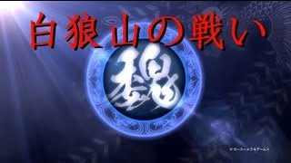 真・三國無双7 魏 Story 【白狼山の戦い】