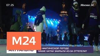 Смотреть видео Несколько катков закрыли из-за оттепели в Москве - Москва 24 онлайн