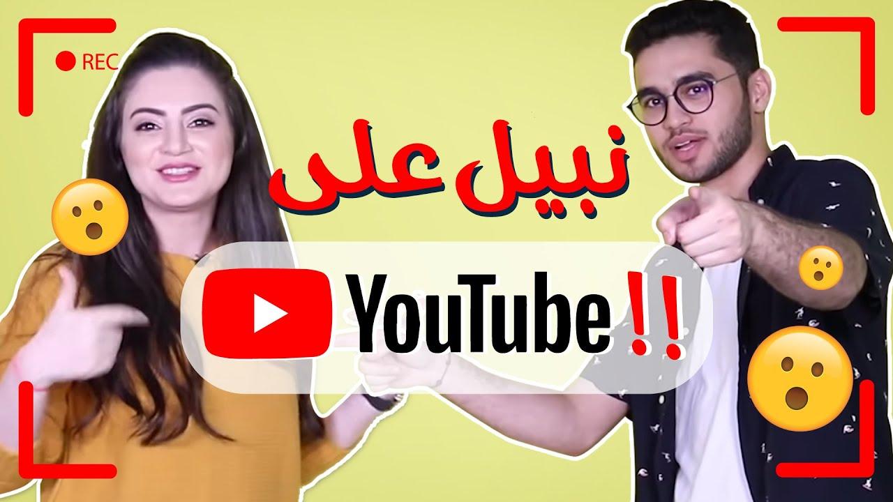 تحديات دانية و عزوز المنزلية نبيل لاول مرة على اليوتيوب Youtube