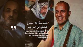 صباح الهلالي اخر فيديو قبل وفاة  ماذا قال عن العراق ( لاتوجد اي شمعه في العراق ) مشاهير_الوسط_الفني
