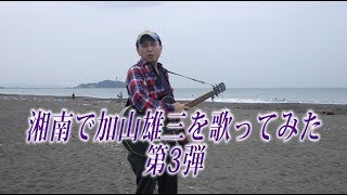 加山雄三のふるさと、湘南で加山雄三を歌ってみた。 「君といつまでも」...