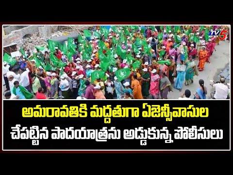 అమరావతికి మద్దతుగా ఏజెన్సీవాసుల చేపట్టిన  పాదయాత్రను అడ్డుకున్న పోలీసులు   TV5 News teluguvoice