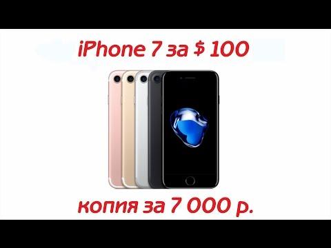 Распаковка Iphone 7 за 7000 р. китайская копия