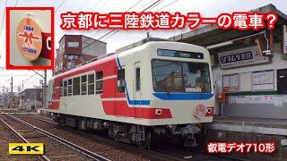 京都の叡電に三陸鉄道カラーの電車が登場!【4K】