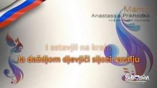 "Anastasiya Prikhodko - ""Mamo"" (Russia) - [Karaoke version]"
