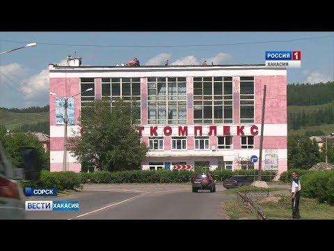 В Сорске обновляют единственный спорткомплекс.  15.07.2019