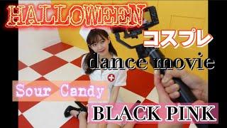 ハロウィンにちなんでコスプレダンス企画! ポリス&ナースに変身♡みんなのハートを射止めたい❤︎笑 music→Sour Candy/BLACK PINK
