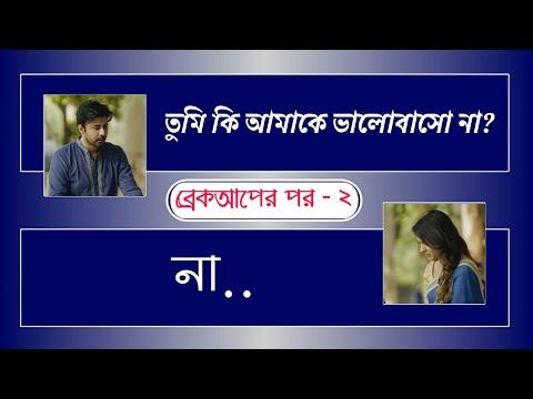 Conversation After Breakup - 2 | ব�রেকআপের পর - ২ | A Sad Love Story | Duet Voice Shayari
