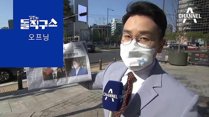 4월 8일 김진의 돌직구쇼 오프닝 | 김진의 돌직구 쇼 713 회