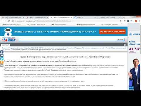 Трактовка конституции РФ статьи 67 п. 2. Федеральными Законами 191, 187