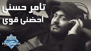 Tamer Hosny - Ohdonni Awi (Lyrics)   (تامر حسني - أحضني قوي (كلمات