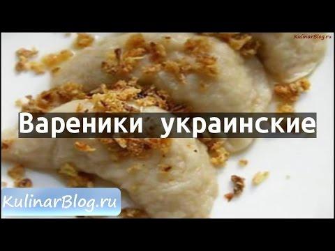 Украинские закуски