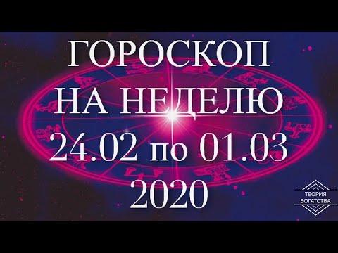 ГОРОСКОП 24 ФЕВРАЛЯ ПО 1 МАРТА 2020 года ДЛЯ ВСЕХ ЗНАКОВ ЗОДИАКА
