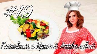 Кулинарный VLOG #19 // Овощное соте
