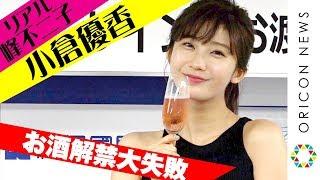 """チャンネル登録:https://goo.gl/U4Waal グラビアアイドルで女優の""""リア..."""