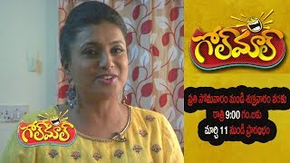 Roja byte about Golmaal Comedy Serial Starting 11th March 2019 Mon Fri at 9:00 PM Mallemalatv