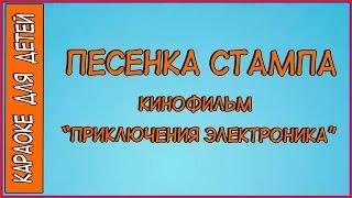 Песенка Стампа Из кинофильма Приключения Электроника. Караоке для детей.