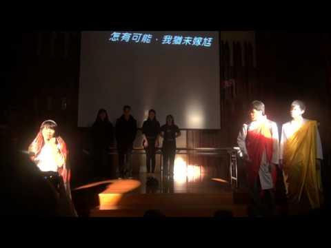 青年團契2013聖誕劇【穿越時空聖誕夜2】(中)